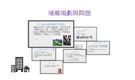 Copy of Copy of Copy of 國土(城鄉)規劃