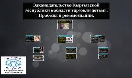 Copy of ТОРГОВЛЯ ДЕТЬМИ
