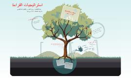 Copy of عربي 4 - استراتيجيات القراءة