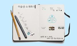 Copy of 2014 사회학과 새내기 소개