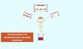 Оптимизация сети распределения торговой компании