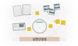 남한산성성
