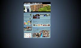 (西宮)神戸国際大学附属高等学校
