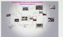 2014 оны үйлдвэрлэлийн сургалтын дадлага