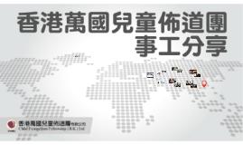 香港萬國兒童佈道團事工推廣