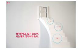 2012.9.21 안양대 워크샾 발표자료_김기철