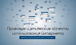 Правовые и этические аспекты использования интернета