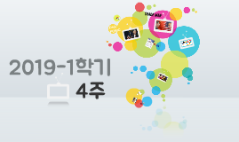 복사본 - 2019-1학기 4주