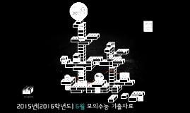 2015년(2016학년도) 6월 모의수능 기출자료
