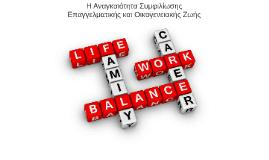 Η αναγκαιότητα συμφιλίωσης επαγγελματικής και οικογενειακής ζωής