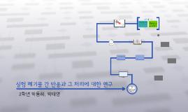 실험 폐기물 간 반응과 그 처리에 대한 연구