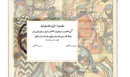 مقدمة ابن خلدون، الفصل السادسـ٥٣-٦٢)، مريم الصحفي