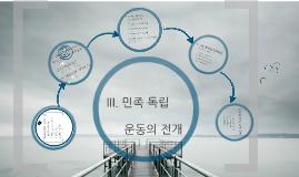 근현3-3 무장독립 전쟁의 전개