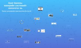 Copy of Ариг банкны харилцагчийн өргөөдийн камерийн системийг шинэчлэл