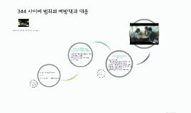 344 (4)사이버 범죄의 예방책과 대응