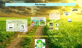 Растенија