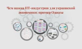 Чем важна ИТ-индустрия для украинской экономики: пример Одессы