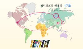 Copy of 지구촌 시대의 세계화 전략
