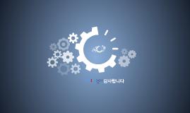 상생협력토론회 경과 보고
