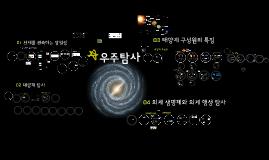 (지1)우주 4-2 우주탐사