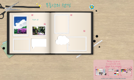 Digital Scrapbook 제작: 진하