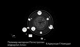 Copy of Полимер материал,Полистролын үйлдвэрлэл,Алкен