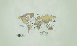 근대의 해적