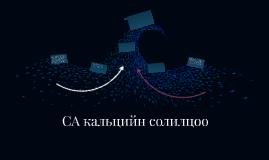 Copy of CA кальцийн солилцоо