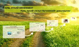 Copy of Хувь хүний хөгжлийн үе шат, түүнийг тодорхойлох арга зам