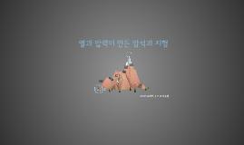 3변성암대이작도_2015_11_15윤채연16이유경