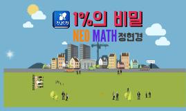 복사본 - 정현경 입시설명회 인천동구청 4월9일 10시