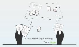 Copy of 2.  이상 사회의 구현과 사회사상
