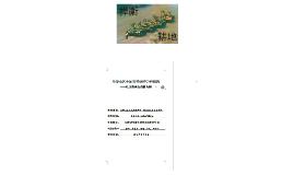 丘陵山区土地抛荒调查分析报告 ——以江西省会昌县为例