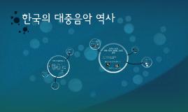 한국의 대중음악 역사