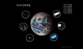 지구의 진화과정