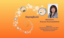 Портфоліо директора Кременчуцького колегіуму №25 Москалик Т.О.