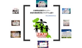 KCFM プログラム紹介
