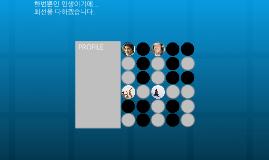 Copy of 나만의 프로필 예제