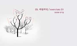 05. 제목파악 exercises 01