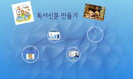 Copy of               독서신문 만들기