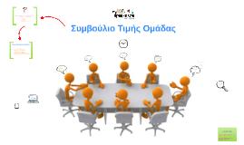 Συμβούλιο Τιμής Ομάδας