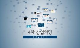 Copy of 4차 산업혁명