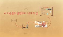 WK5 History of Mission. 이슬람의 출현부터 10세기 말