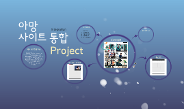 아망 사이트 통합 프로젝트