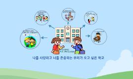 2019_호평초 1학기 학부모총회 PT