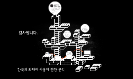 한국의 외래어 사용에 관한 분석