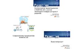 Коллективное проектирование в КОМПАС-3D с учетом имеющихся и