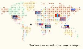 Необычные традиции стран мира