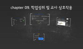 chapter 09. 학업성취 및 교사 상호작용