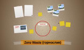 Zero Waste (горнослав)